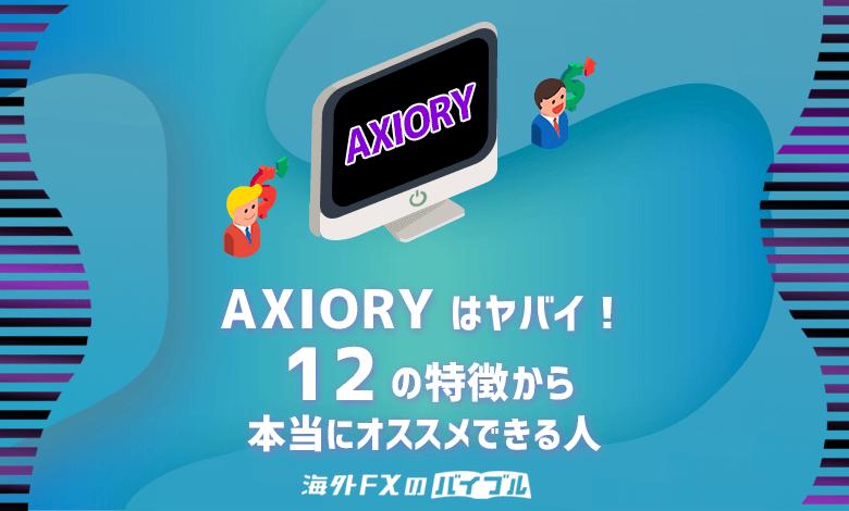 AXIORY(アキシオリー)がヤバイ12の理由!利用で得する3つのタイプ