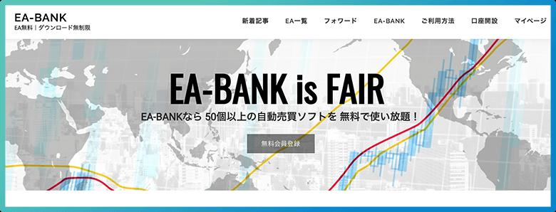 EA-BANK(EAバンク)