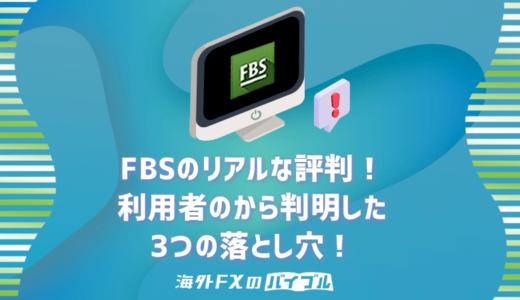 【裏話】海外FX業者FBSのリアルな評判!騙されてはいけない3つの落とし穴