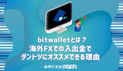 海外FXの入出金はbitwalletがダントツ!利益出金できる4つの業者