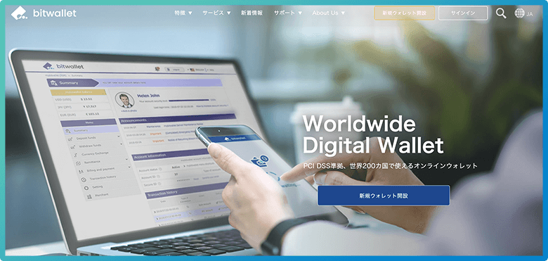 bitwallet(ビットウォレット)とはオンライン支払サービス