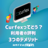 Curfex(カーフェックス)は危険?利用者の評判・3つの欠点【他社比較】