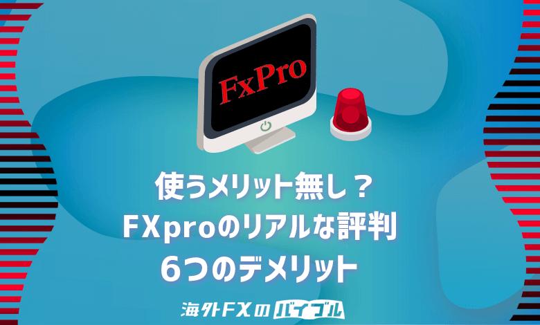 FXpro(FXプロ)は使う価値ナシ?リアルな評判・オススメできない理由!