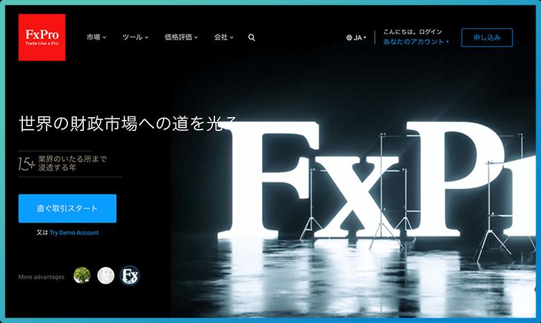 FXpro(エフエックスプロ)とは安全な資金体制が敷かれている海外FX業者