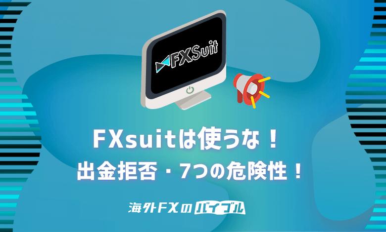 FXsuit(エフエックススーツ)は使うな!7つの危険性・出金拒否の評判