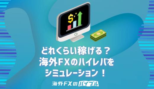 【検証】海外FXのハイレバはいくら稼げる?10社比較・3つの注意点!