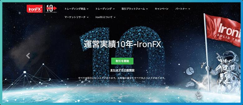 IronFX(アイアンFX)
