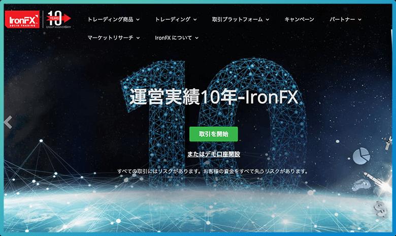 IronFX(アイアンエフエックス)とは日本から撤退した悪徳海外FX業者