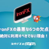 IronFX(アイアンFX)は詐欺認定!危険な6つのデメリット・悲惨な評判