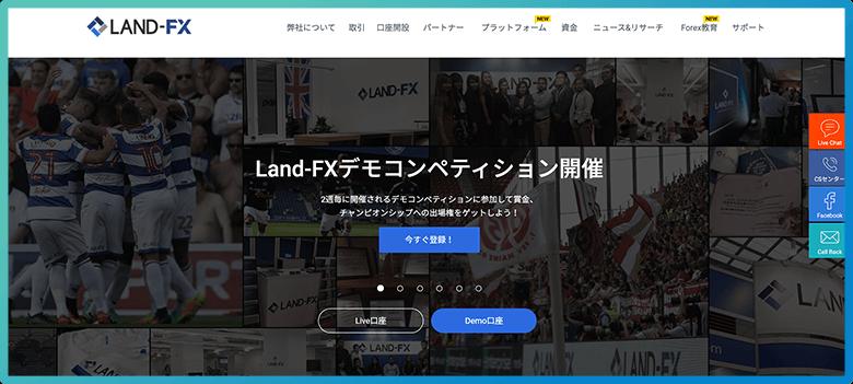 LANDFX(ランドFX)