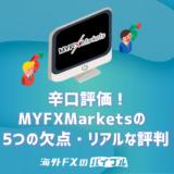 MYFXMarketsは使うメリット無し?5つのデメリット・評判から辛口評価!