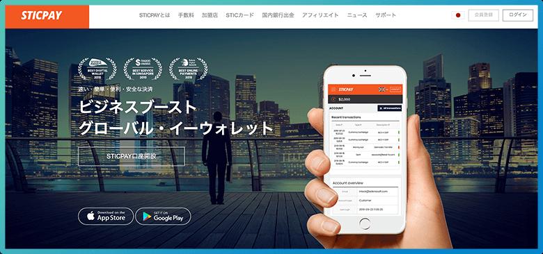 SticPay(スティックペイ)とはオンライン上の国際決済サービス