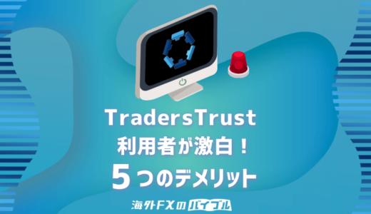 【辛口】TradersTrust(TTCM)は信託保全なし!5つのデメリットを激白