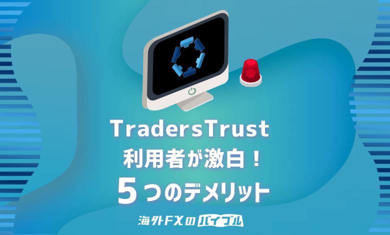 【辛口評価】TradersTrustは信託保全なし!5つのデメリットを激白