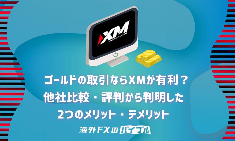 XMのゴールド(GOLD)は穴場?他社比較・評判から判明したメリット2選!