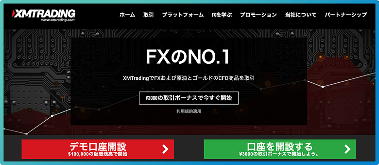 XM Trading(エックスエム)