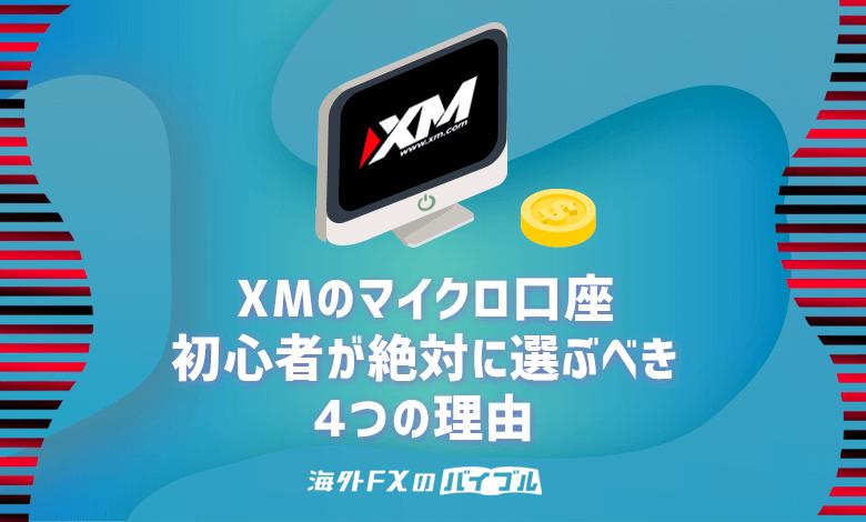 XMのマイクロ口座は初心者に激推し!スタンダード口座との違いを比較