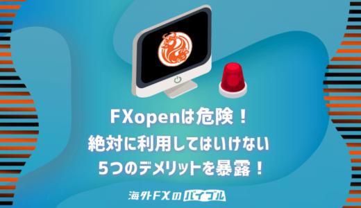 【危険】FXopen(FXオープン)は追証アリ!5つのデメリットを大暴露
