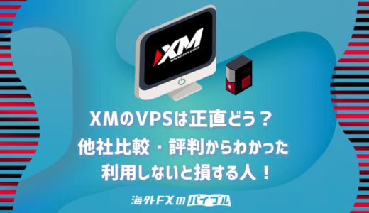 【秘密】XMの無料VPSの評判・スペック比較!利用しないと損する人