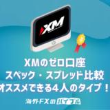 XMゼロ口座を徹底解明!5つの欠点・絶対に使うべき4人のトレーダー