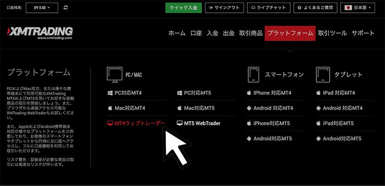 XMのプラットフォームからウェブトレーダーを選択