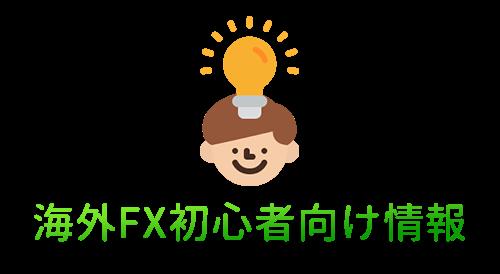 海外FX初心者の基礎知識
