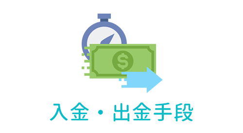 海外FXの入金・出金手段