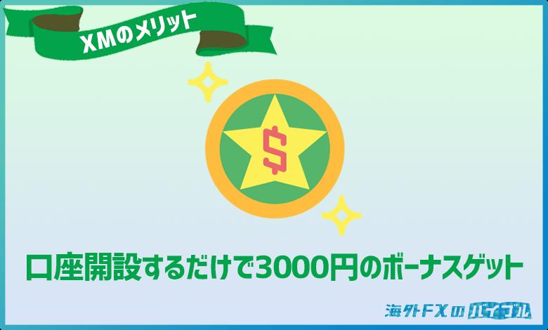 XMは口座開設で3000円のボーナスが貰える
