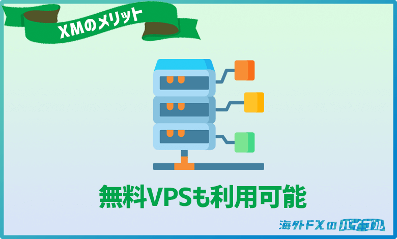 XMはVPSが無料で使えるので自動売買(EA)にも強い