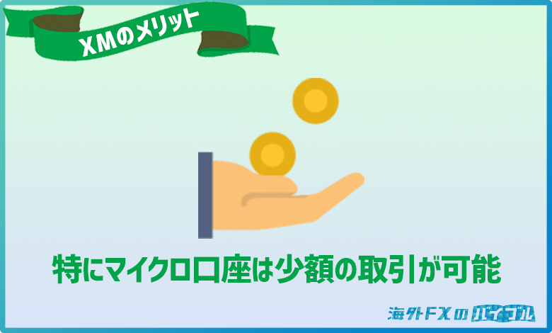 XMは最小500円から始められる