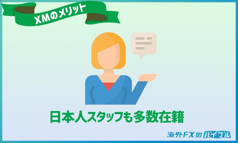 XMは完全日本語対応で誰でも安心して使える