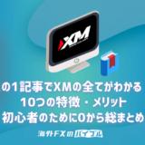 【まとめ】XMの特徴・メリット10選!初心者のために0から徹底解説!