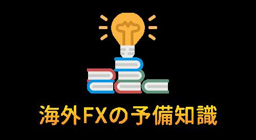 海外FXの予備知識