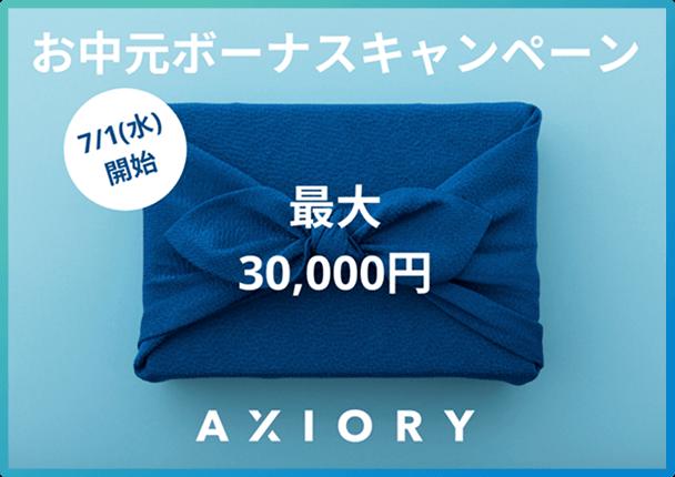 AXIORYのボーナスキャンペーン