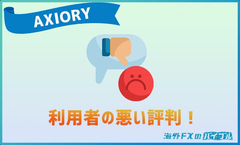 AXIORY(アキシオリー)の悪い評判・口コミ・体験談2選