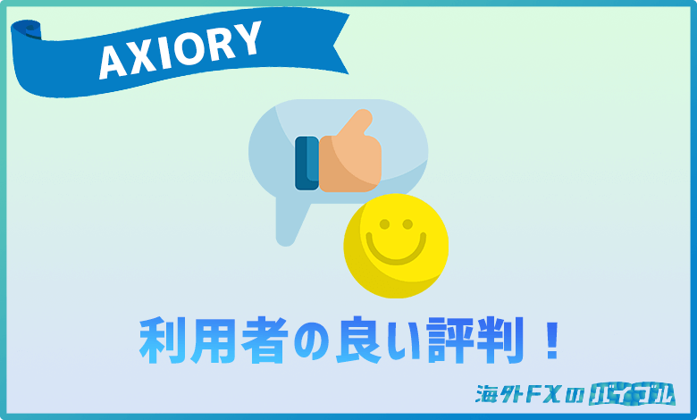 AXIORY(アキシオリー)の5つの評判・口コミ