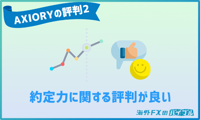 AXIORY(アキシオリー)は約定力の評判が良い