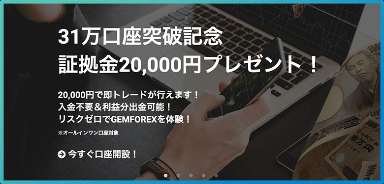 GemForexで実施中のボーナスキャンペーン