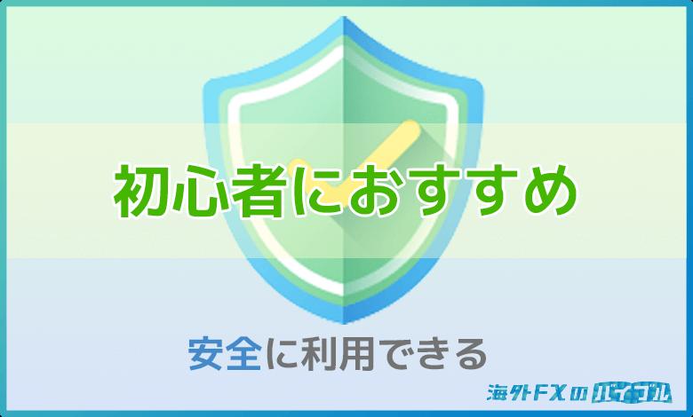 【オススメ】海外FXで安全性・信頼性・評判の良い業者3選