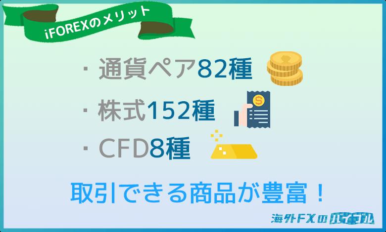 iFOREX(アイフォレックス)は取り扱い通貨ペアが豊富