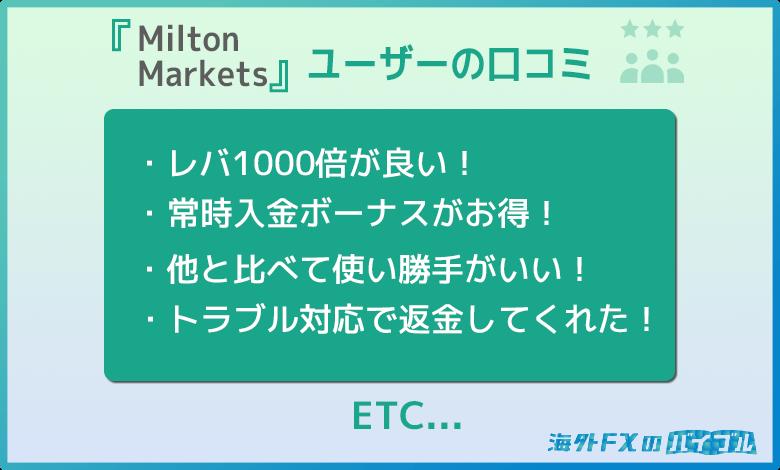 ミルトンマーケッツ(MiltonMarkets)の評判・口コミ