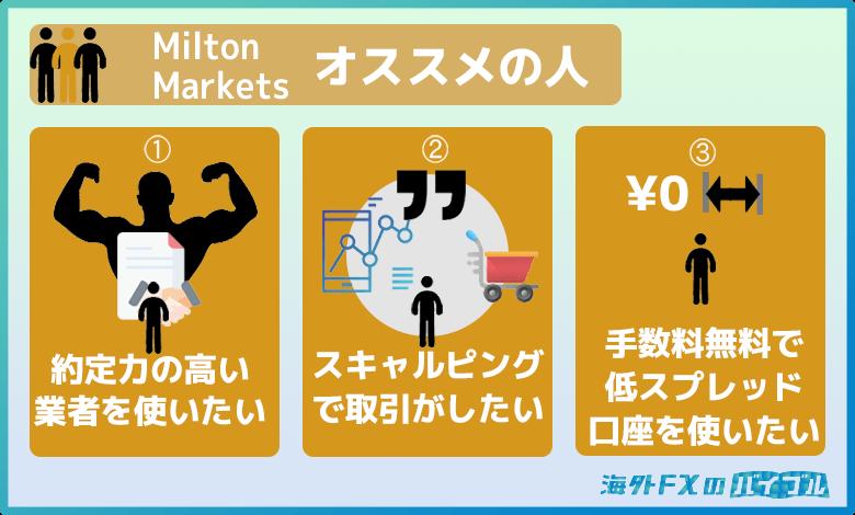 ミルトンマーケッツ(MiltonMarkets)をオススメできる3人のタイプ