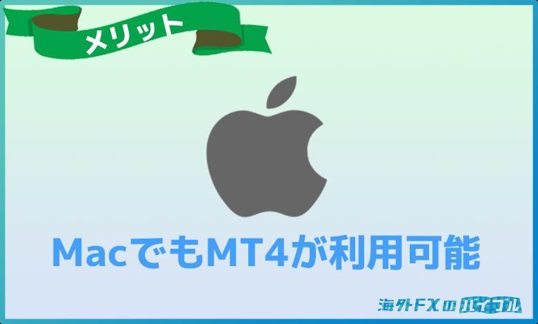 Milton MarketsはMacからもMT4で本格的に取引できる